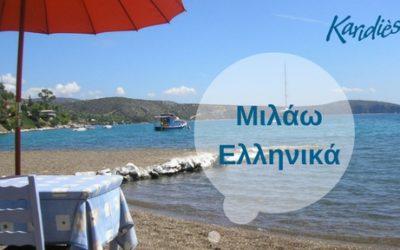 11 tips om de Griekse taal te leren